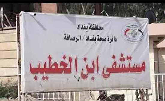 قتلى بانفجار أسطوانات أوكسيجين في مستشفى ببغداد .. بالفيديو