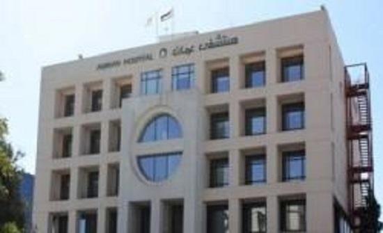 حجز اطباء وممرضي مستشفى عمان الجراحي ومنع خروجهم منه لمدة 14 يوما