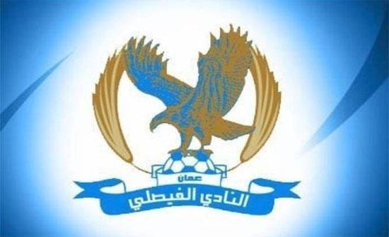 الفيصلي يتأهل لنصف نهائي بطولة الدرع