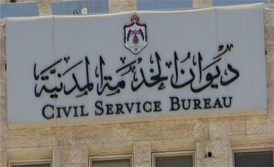 الخدمة المدنية ينهي مشروع خطط التعاقب الوظيفي في 27 دائرة