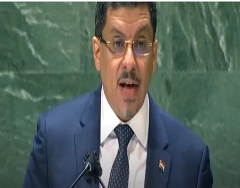 خارجية اليمن : الحوثيون رفضوا مبادرات السلام بأمر إيراني