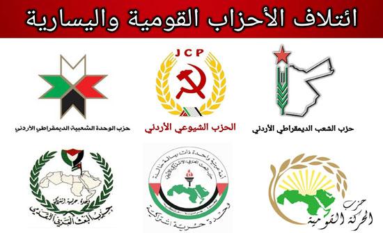 الأحزاب القومية واليسارية تصدر بيانا ( نص البيان )