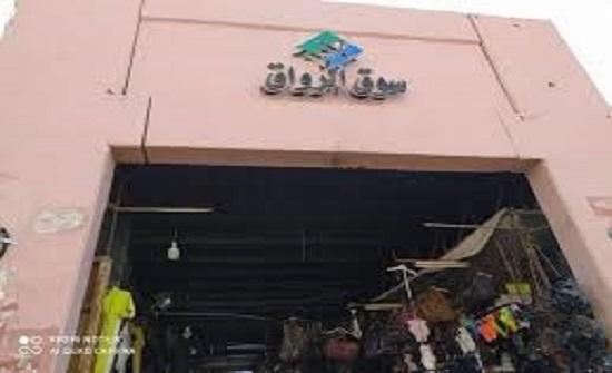 العقبة: تجار يطالبون بفتح سوق الرواق