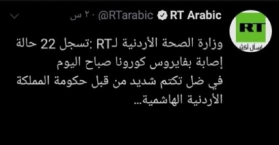 موقع RT: تغريدة إصابات كورونا في الأردن مفبركة .. صورة