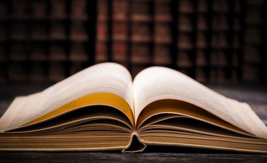 رواية نجونا من الحب بأعجوبة إصدار جديد للكاتبة المومني
