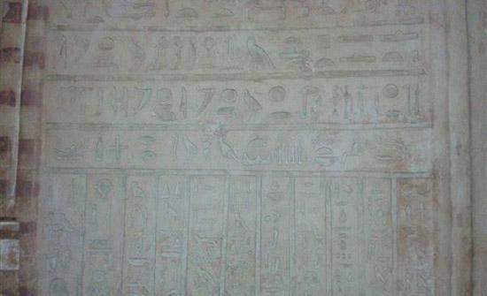 ديشرو.. لوحة فنية تحكي تاريخ أول حاكم للواحات في الدولة القديمة..