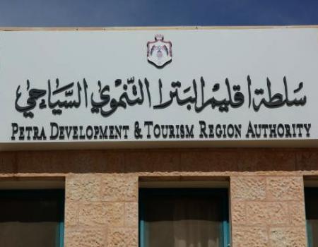 إقليم البترا يكّرم جمعيات تعاونية فازت بجائزة وزارة التخطيط