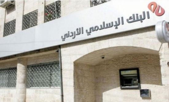 الإسلامي الأردني يطلق بطاقة المساومة لتقسيط المشتريات دون أرباح أو عمولات