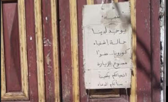 الزيارة ممنوعة.. لافتة على باب منزل في مصر تكشف مأساة