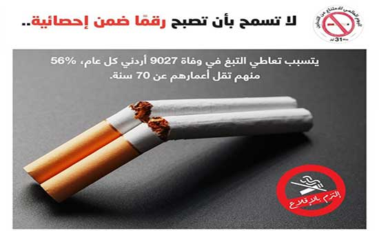 الصحة : وفاة 9027 أردني سنويا بسبب التدخين