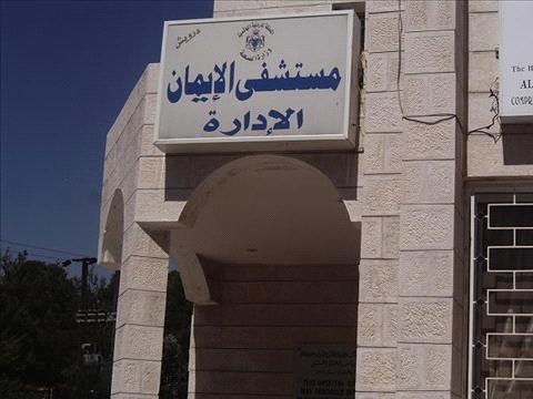 عجلون: تزويد مستشفى الإيمان بكرفان لفحص كورونا