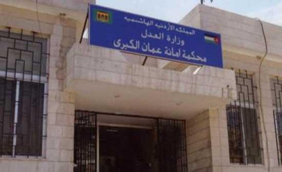 المجلس القضائي: تعطيل محكمة أمانة عمان الكبرى غدا