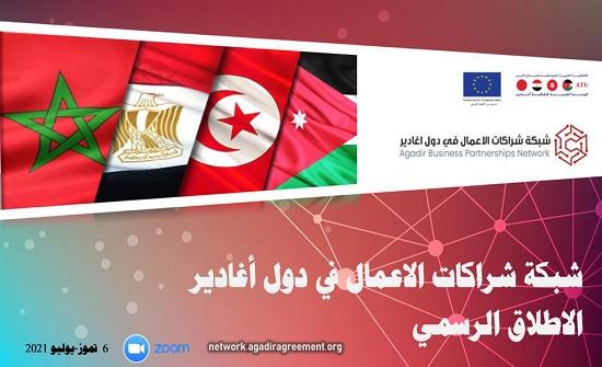 إطلاق منصة إلكترونية لبناء شراكات الأعمال في دول اتفاقية أغادير