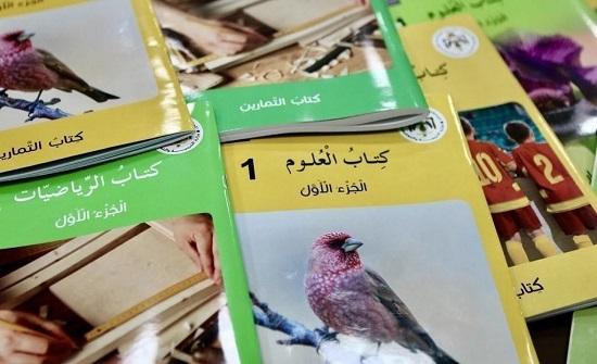 مراجعة شاملة لمناهج الصفين 1 و4 تتضمن كتابي العلوم والرياضيات