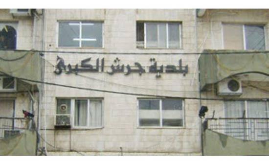 بلدية جرش: إغلاق مبنى المنطقة وسط المدينة بسبب كورونا