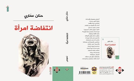 صدور انتفاضة امرأة للكاتبة المغربية عماري