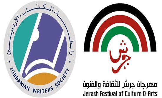 """إنطلاق فعاليات مهرجان الشعر العربي ضمن فعاليات """"جرش"""" غدا"""