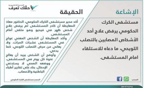 الإشاعة: مستشفى الكرك الحكومي يرفض علاج أحد المواطنين