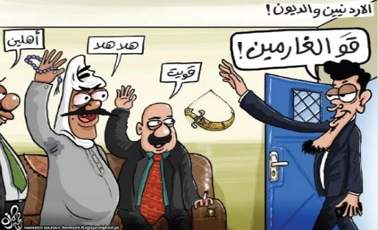 الأردنيين والديون !!