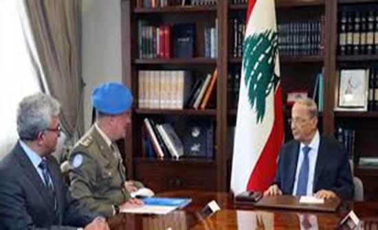عون لقائد اليونيفيل: للبنان الحق في الدفاع عن نفسه اذا تعرض لاعتداء اسرائيلي