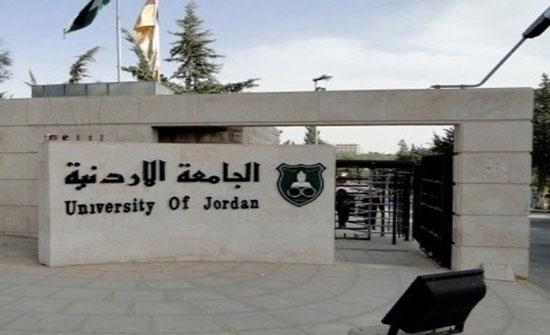 """""""الأردنية"""" توضح حقيقة إنجاز متطلب خدمة المجتمع للطلبة"""