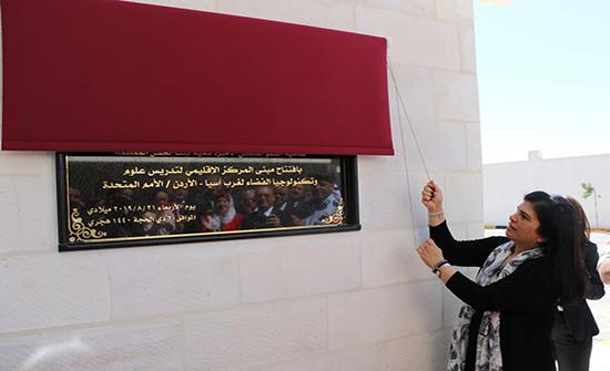 مندوبة عن الملك.. الأميرة سمية تفتتح أول مركز لتدريس الفضاء في الأردن
