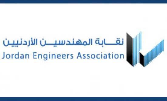 مأدبا تستضيف اليوم العلمي لمشاريع تخرج طلبة الهندسة المعمارية