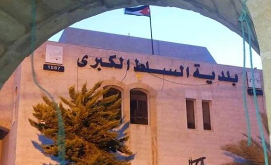 بلدية السلط تصدر بيانا يستنكر الإساءة للرسول صلى الله عليه وسلم