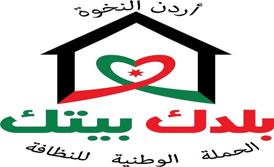 """إطلاق الجولة 15 لحملة """"بلدك بيتك"""" في مدينة الملك عبدالله الصناعية بسحاب"""