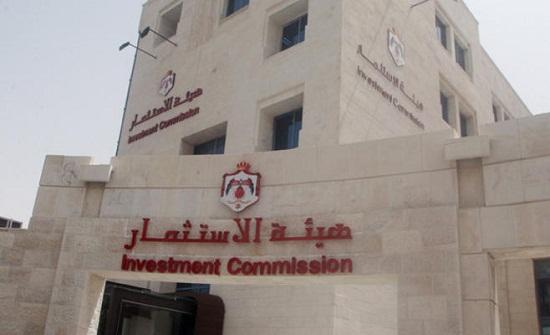 اختتام أعمال مؤتمر تحفيز الاستثمار في المئوية الثانية