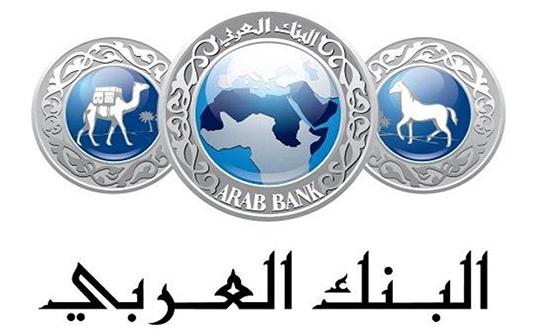 215 مليون دولار أرباح مجموعة البنك العربي للتسعة اشهر من العام 2020