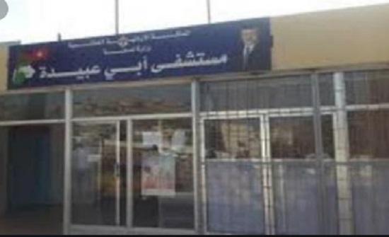 مواطنو الأغوار الشمالية يدعون لتحسين الخدمات الصحية في مستشفى أبو عبيدة