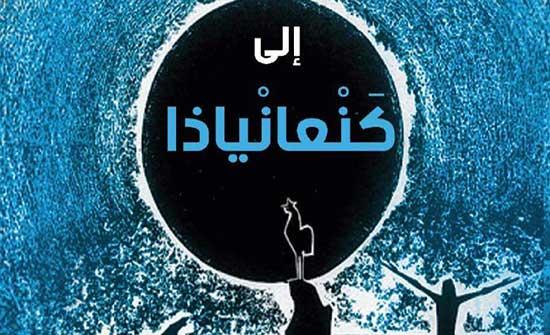 صدور مختارات شعرية للشاعر الراحل عز الدين مناصرة