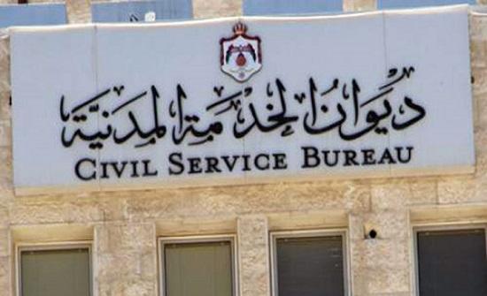 ديوان الخدمة المدنية : قدرة استيعاب الجهاز الحكومي للوظائف 10%