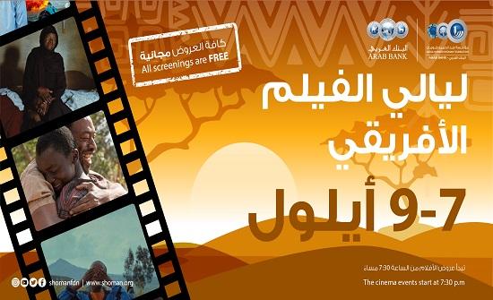 """انطلاق فعاليات ليالي الفيلم الأفريقي في """"شومان"""" غدا"""