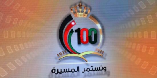 فيديو : بث خاص عبر التلفزيون الاردني في الذكرى المئوية لتأسيس الدولة الأردنية الاحد