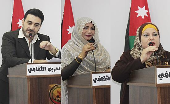 أمسية شعرية في منتدى البيت العربي الثقافي
