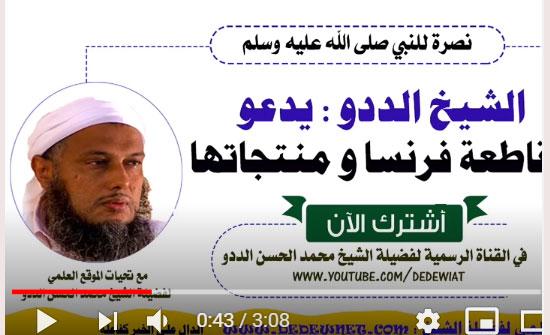 فيديو :  شاهد الفتوى الشرعية بخصوص الرسوم المسيئة للرسول عليه الصلاة والسلام