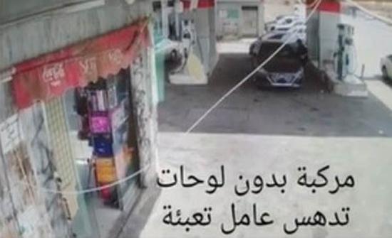 شاهد: شخص يدهس عامل محطة وقود في السعودية  والشرطة تقبض عليه