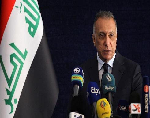 الكاظمي: العراق كان على حافة حرب أهلية قبل الحكومة