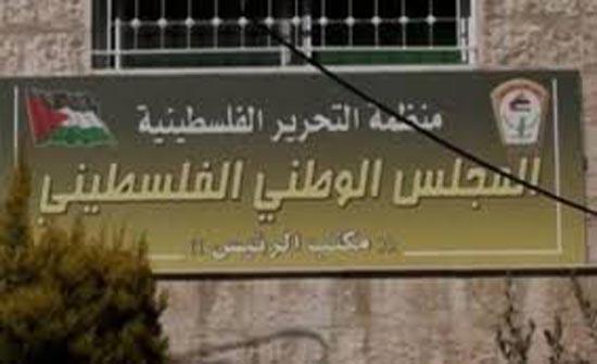 التحرير الفلسطينية ترحب بقرار المجمع الكنسي باعتبار إسرائيل دولة فصل عنصري
