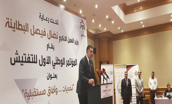 """انطلاق اعمال المؤتمر الوطني الاول للتفتيش """"تحديات وافاق مستقبلية"""""""