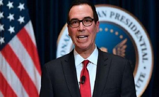 وزير الخزانة الأميركي: واشنطن مستمرة بالضغط على إيران