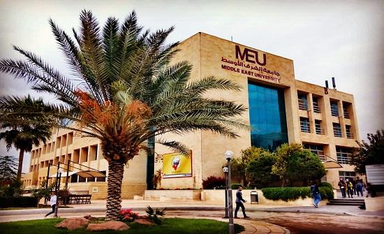 جامعة الشرق الأوسط تعلن حزمة قرارات تضامنية مع طلبتها