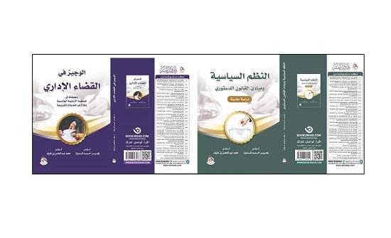 """""""القانون الدستوري"""" و""""القضاء الإداري"""" في كتابين لـ""""بن طريف"""" من """"عمان العربية"""""""