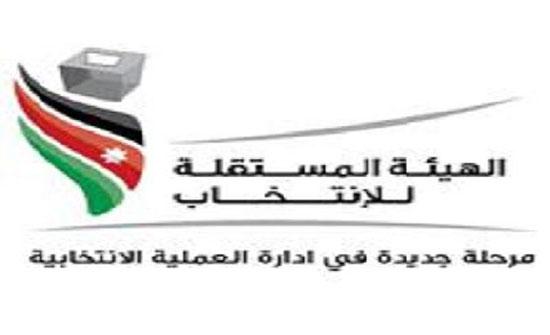 المستقلة للانتخاب تنشر أسماء المحاسبين القانونيين المعتمدين