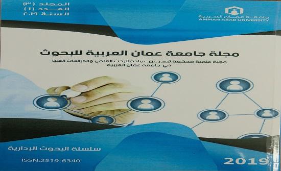 """مجلة """"سلسلة البحوث الإدارية""""  تصدر عن """"عمان العربية"""""""