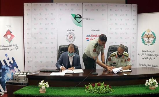 اتفاقية بين القوات المسلحة الأردنية وشركة مدفوعاتكم (اي فواتيركم)
