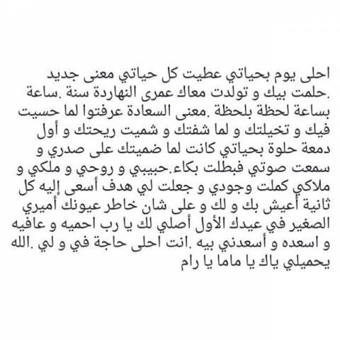 رزان مغربي تعايد إبنها رام في عيد ميلاده الأول بالصور