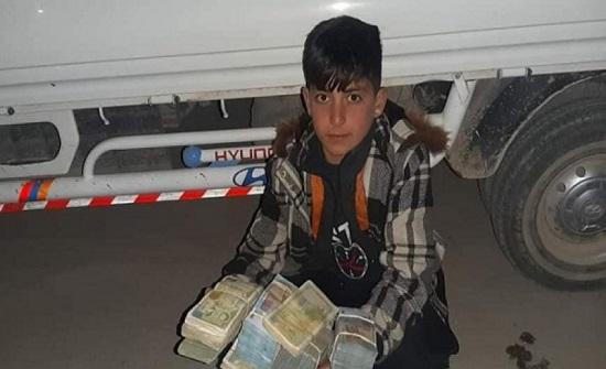 "طفل سوري يعثر على ""3 ملايين"" ويعيدها لصاحبها بلا مقابل"